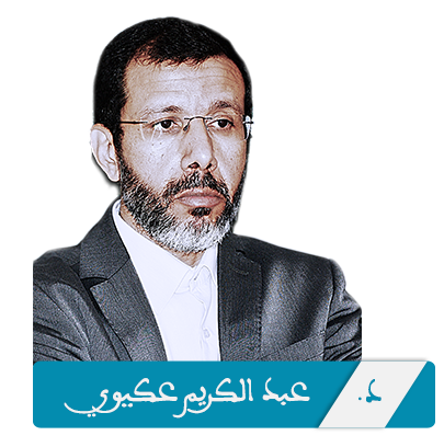 د. عبد الكريم عكيوي
