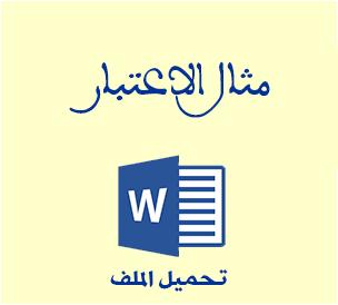 Mital_i3tibar